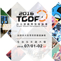 2016 台北遊戲開發者論壇 (2016 Taipei Game Developers Forum)