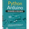 [繁] Python x Arduino物聯網整合開發實戰
