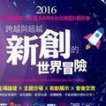 2016 Meet創業小聚暨AAMA台北搖籃計劃年會論壇