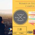Women in Tech on Campus-科技職涯分享與履歷協作