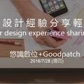 原型設計經驗分享輕鬆聚 (7/28 週四晚上)