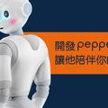即將滿場😗  Pepper 機器人開發講座 : Pepper 應用展示與 Watson 技術介紹