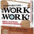 [繁] 這樣 WORK 才 WORK!識破多工的效率迷思,擺脫超時賣命的職場陷阱