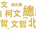 [繁] 用數據看台灣 - 臺灣 2013-2016 年輿情演變