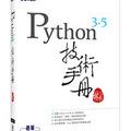[英] Python 3.5 技術手冊