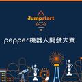 Pepper 機器人開發大賽 - Final Demo Day