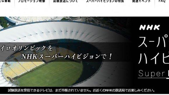 日本用8K畫質看奧運!NHK全球首播 東京奧運前盼能普及