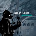 [繁] 用電大搜查