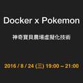 【台中場】Docker × 神奇寶貝農場虛擬化技術