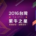 2016 台灣紫牛之星