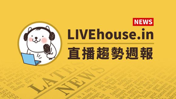 Logo for 直播趨勢週報